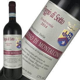 ロッソ・ディ・モンタルチーノ ポッジョ・ディ・ソット2014 イタリア トスカーナ 750ml 赤ワイン