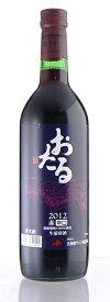 【北海道ワイン】おたる 辛口 赤 720ml 日本のワイン