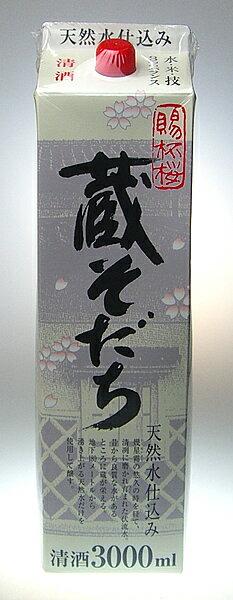 【賜杯桜酒造】蔵そだち パック 3000ml 【8個まで1個口配送可能】茨城のお酒