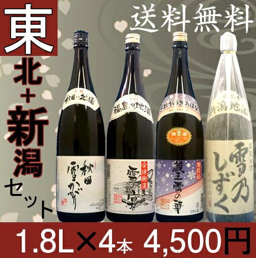 日本酒 セット 1800ml 送料無料 東北地酒 + 新潟地酒 4本セット 1800ml×4 ※リサイクル箱での発送