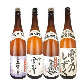 純米酒も入った東北地酒+新潟地酒4本セット 1800ml×4※リサイクル箱での発送となります。 送料無料(一部地域除く)