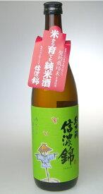 【宮島酒店】信濃錦 純米酒 かかし 720ml 長野の地酒