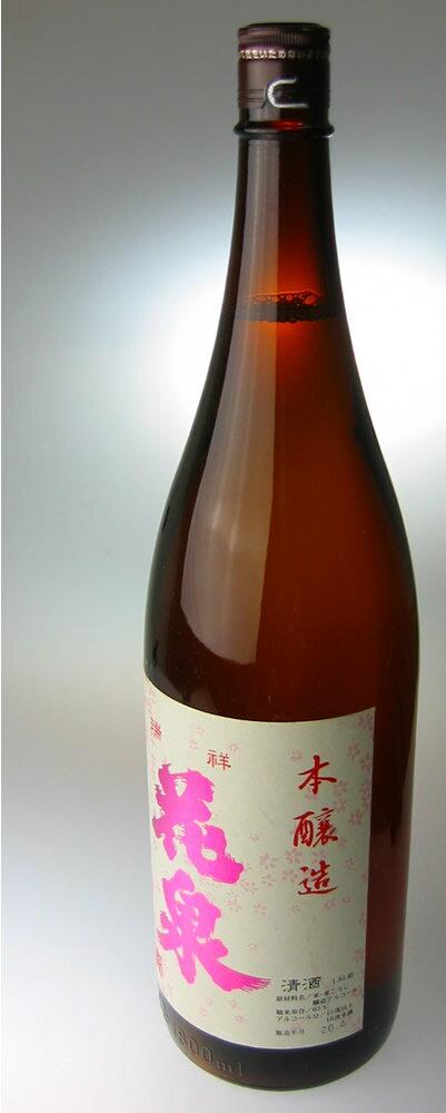 お酒 日本酒 福島 花泉酒造 花泉本醸造 1800ml