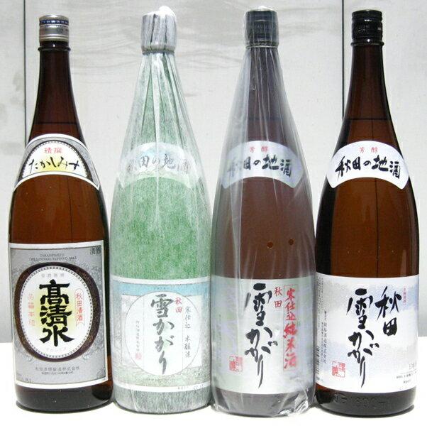 日本酒 セット 1800ml×4本 飲み比べ 秋田地酒4本セット 一升瓶4本 送料無料 秋田の日本酒 セット ※リサイクル箱での発送となります
