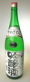 日本酒 出羽桜酒造 桜花吟醸酒 本生 吟醸 1800ml クール代込 要冷蔵 山形 ホワイトデー プレゼント