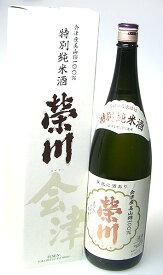 お酒 日本酒 福島 栄川酒造 特別純米酒 1800ml お中元 プレゼント(4906141001073)