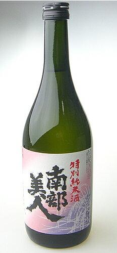 【南部美人】特別純米 720ml 岩手の日本酒