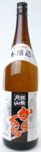 【月山酒造】銀嶺月山 本醸造 からくち 1800ml 山形の日本酒