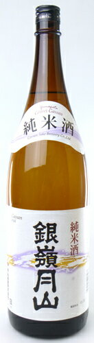 【月山酒造】銀嶺月山 純米酒 1800ml 山形の日本酒