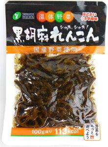 山吉青果食品 温体野菜 黒胡麻れんこん 110g ギフト プレゼント(4951265354055)