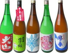 純米 地酒 5本セット 送料無料 純米酒 日本酒 セット 1800ml×5本 ※リサイクル箱での発送となります。