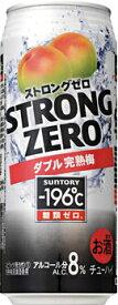 【サントリー】−196℃ ストロングゼロ〈ダブル完熟梅〉500ml×24缶 1ケース 送料無料(一部地域除く)