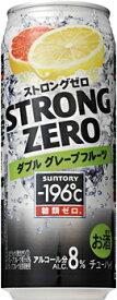 【サントリー】−196℃ ストロングゼロ〈ダブルグレープフルーツ〉500ml×24缶 1ケース 送料無料(一部地域除く)