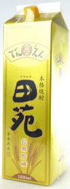 【田苑酒造】田苑金ラベル 20度 紙パック 1800ml 麦焼酎 ギフト プレゼント(4966761071238)