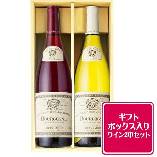 ギフトボックス入り ギフト プレゼント ルイ・ジャド ブルゴーニュ 赤白 ワインセット【送料無料】