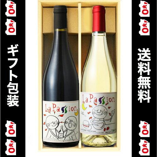 ギフト箱付き ラ・パッション 自然派 赤白 ワイン2本セット【送料無料】 ギフト プレゼント