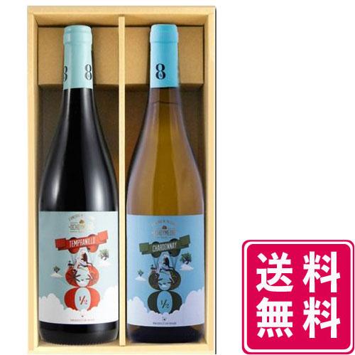 オチョ・イ・メディオ 赤白スペイン自然派ワイン2本セット ギフトボックス入り 送料無料 750ml×2本 ギフト プレゼント テンプラニーリョ シャルドネ