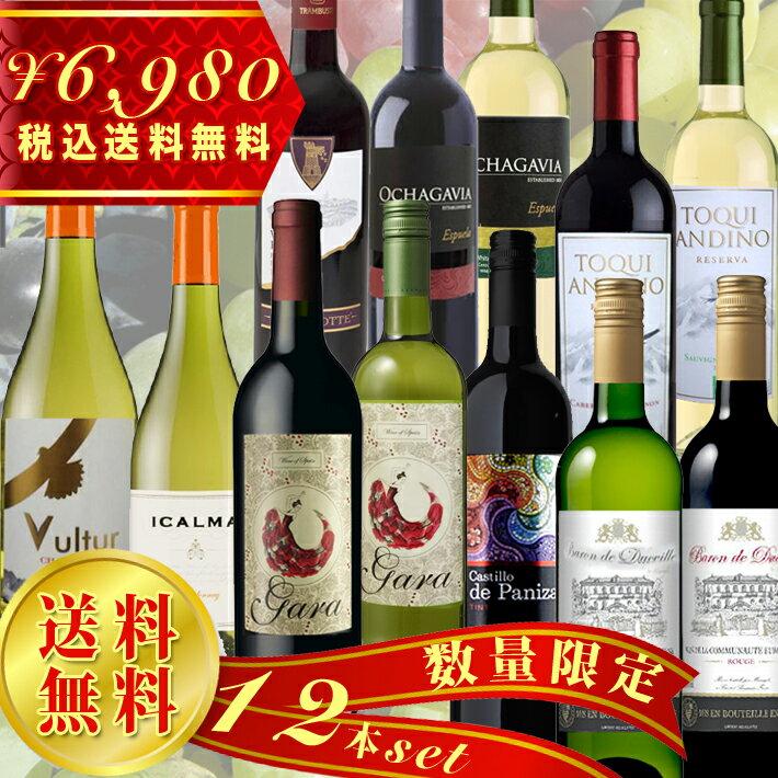 デイリーワインセット 赤白ワイン12本 送料無料 詰め合わせ 飲み比べ 世界各国