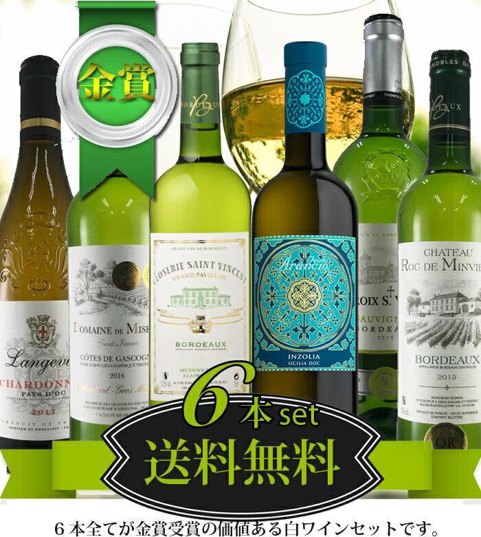 白ワインセット 全部が 金賞受賞ワインセット 送料無料 6本セット 詰め合わせ おすすめ