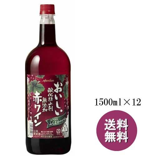 コクあるふくよか赤ワイン 12本セット メルシャン おいしい酸化防止剤無添加赤ワイン(コクあるふくよかテイスト) ペットボトル 1500ml×12 送料無料