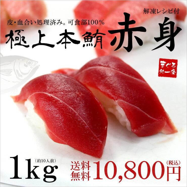 【送料無料】極上本マグロ赤身ずっしり1kg!うれしい可食部100%!もっちり赤身をご堪能下さい。解凍レシピ付(まぐろ 鮪 刺身 海鮮丼 手巻き寿司 おつまみ お歳暮 御祝 内祝 ギフト 敬老の日 コンペ 景品)《pbt-bf15》〈bf1〉ss[[本マグロ赤身1kg]
