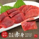 【送料無料】極上本マグロ赤身たっぷり300g!可食部100%、もっちり赤身をご堪能下さい。解凍レシピ付(お歳暮 ギフト…