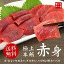 【送料無料】極上本マグロ赤身たっぷり300g!可食部100%、もっちり赤身をご堪能下さい。解凍レシピ付(プレゼント グ…