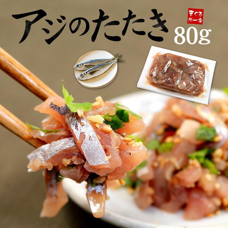 アジのタタキ80gパック。新鮮な国産アジをその日のうちに捌き急速冷凍!ぷりっぷりの食感、旨みたっぷりのアジを気軽に味わえます。お好みの薬味と一緒に。海鮮丼ならちょうど一人前!(刺身 手巻き寿司 海鮮丼 ギフト お歳暮)【ajt】《ref-aj2》[[アジたたき80g]