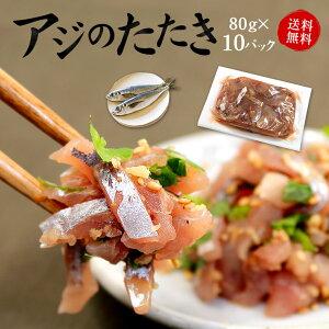 【送料無料】国産アジのタタキ80g×10パック ぷりっぷりの食感、旨みたっぷりのアジを気軽に味わえます。お好みの薬味と一緒に 海鮮丼なら一人前(刺身 手巻き寿司 おつまみ 御祝 内祝 誕