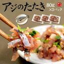 #元気いただきますプロジェクト【送料無料】国産アジのタタキ80g×3パック ぷりっぷりの食感、旨みたっぷりのアジを…
