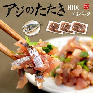 #元気いただきますプロジェクト【送料無料】国産アジのタタキ80g×3パック ぷりっぷりの食感、旨みたっぷりのアジを気軽に味わえます。海鮮丼なら一人前(刺身 手巻き寿司 おつまみ 御祝