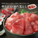 天然マグロ中トロ入り切り落とし150g(1〜2人前)脂がのったをメバチ鮪使用(まぐろ 鮪 刺身 海鮮丼 手巻き寿司 おつ…