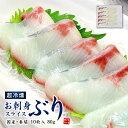 国産ぶりお刺身スライス80g(8g×10切)鮮度抜群、脂ののったプリプリのぶりをお届け。「超冷燻」技術により魚臭さなし…