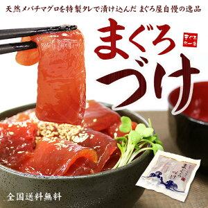 【送料無料】天然マグロづけ5人前(110g×5袋)もっ...
