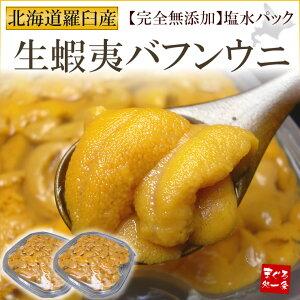 【送料無料】北海道知床羅臼の天然エゾバフンウニ200g(100g×2)ミョウバン不使用、完全無添加塩水パック苦味や臭みは一切なし!羅臼昆布を食べて育った極上の生ウニをお届けします。【予約