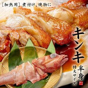 キンキ半身 特大サイズ 切り身(300g以上) 脂ののった高級白身魚、ジューシーで身はふっくら!煮物、塩焼、海鮮鍋に(赤次 メンメ 吉次 キチジ 煮魚)yd9[[特大キンキ半身]