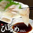 三陸産天然ヒラメお刺身スライス10切(7g×10切)(ひらめヒラメ 鮃 刺身 手巻き寿司 海鮮丼 寿司ネタ お歳暮 誕生日 …