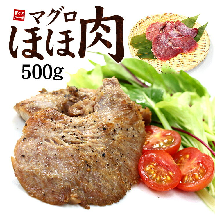 天然マグロのほほ肉500g!まるでお肉のような食感!煮ても焼いても柔らかジューシー!ステーキ・から揚げ・BBQに※加熱用(マグロ、鮪)《pbt-yf2》〈yfh1〉[[ほほ肉500g]