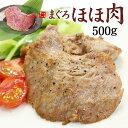 天然マグロのほほ肉500g!まるでお肉のような食感!煮ても焼いても柔らかジューシー!ステーキ・から揚げ・BBQに※加…