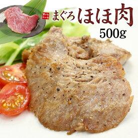 天然マグロのほほ肉500g!まるでお肉のような食感!煮ても焼いても柔らかジューシー!ステーキ・から揚げ・BBQに※加熱用(おつまみ 肴 シチュー BBQ キャンプ 鮪)《pbt-yf2》〈yfh1〉yd9[[ほほ肉500g]