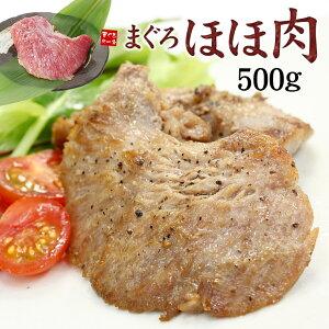 天然マグロのほほ肉500g!まるでお肉のような食感!煮ても焼いても柔らかジューシー!ステーキ・から揚げ・BBQに※加熱用(おつまみ 肴 シチュー BBQ キャンプ 鮪)《pbt-yf2》〈yfh1〉yd9[[ほほ