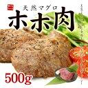 天然マグロのほほ肉500g!まるでお肉のような食感!煮ても焼いても柔らかジューシー!ステーキ・から揚げ・BBQに※加熱用【マグロ、鮪】《pbt-yf2》〈yfh...