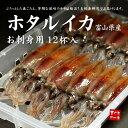 お刺身用ホタルイカ12杯入。お刺身(生)で食べられる高鮮度!ぷりっぷり食感と肝の濃厚な旨味をお楽しみ下さい。炊き…