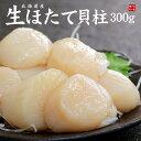 【送料無料】北海道産生ホタテ貝柱300g!お刺身、バター焼き、フライ等に大活躍 #元気いただきますプロジェクト(ほ…