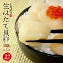 【送料無料】北海道産生ホタテ貝柱300g×3パック。お刺身、バター焼き、フライ等に大活躍(ほたて 帆立 刺身 海鮮丼 …