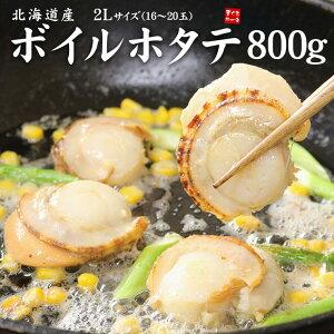 北海道産ボイルほたて2Lサイズ800g(16~20玉入) 一口では食べきれないほどの特大サイズで食べ応え満点!バター焼き、フライ等に(帆立 お弁当 おつまみ おかず BBQ キャンプ ギフト 御祝 内祝)