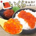 【送料無料】北海道産いくら醤油漬け70g×8パック!皮までとろける極上イクラをお届けします。(ギフト 刺身 海鮮丼 …
