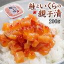 鮭とイクラの親子漬け200g 北海道産の旬の白鮭といくらを特製タレに漬けこみました。ご飯にのせるだけで簡単「鮭親子…