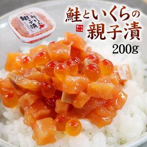 鮭とイクラの親子漬け200g 北海道産の旬の白鮭といくらを特製タレに漬けこみました。ご飯にのせるだけで簡単「鮭親子丼」(海鮮丼 手巻き寿し ルイベ 刺身 ギフト プレゼント 母の日 父の