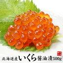 年末ご予約500円OFFクーポン付!送料無料 北海道産いくら醤油漬けたっぷり500g 旬の時期に獲れた秋鮭の卵を使った極上…